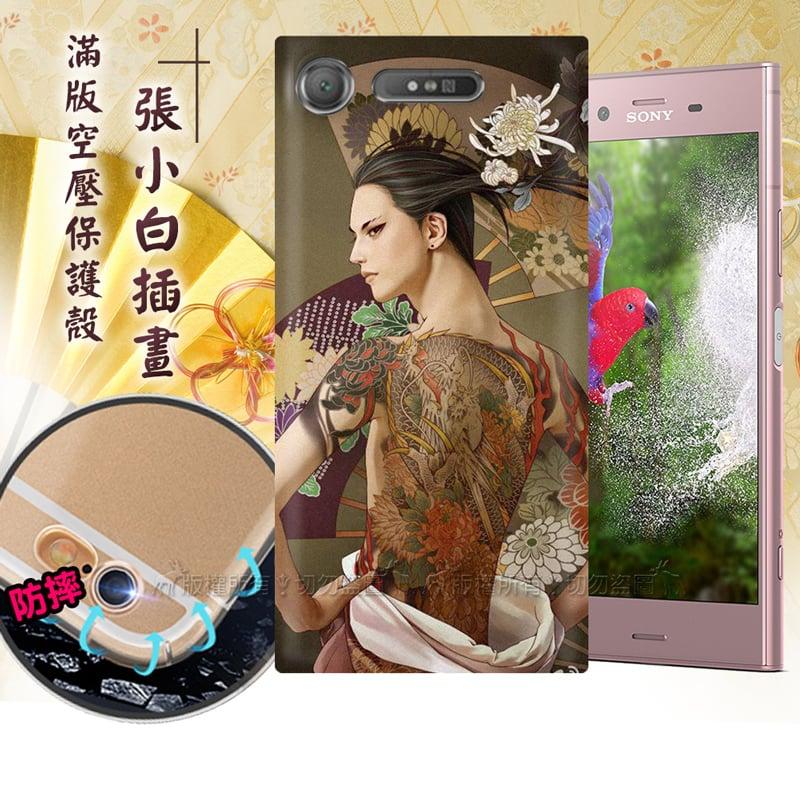 張小白正版授權 SONY Xperia XZ1 古典奇幻插畫 滿版空壓保護殼(菊)