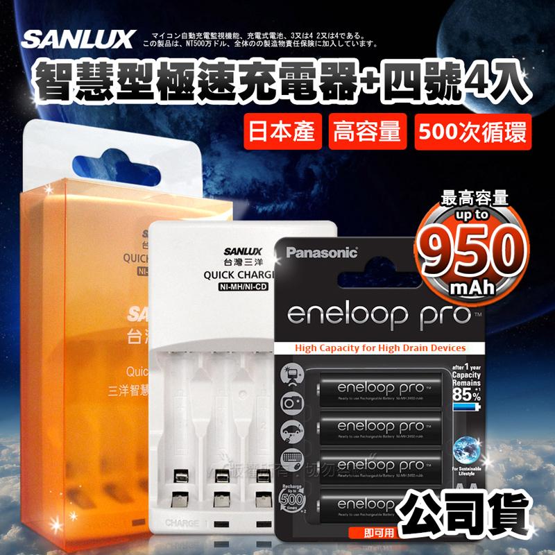 三洋智慧型充電器+國際牌 黑鑽款 eneloop PRO 950mAh 低自放4號充電電池(4顆入)