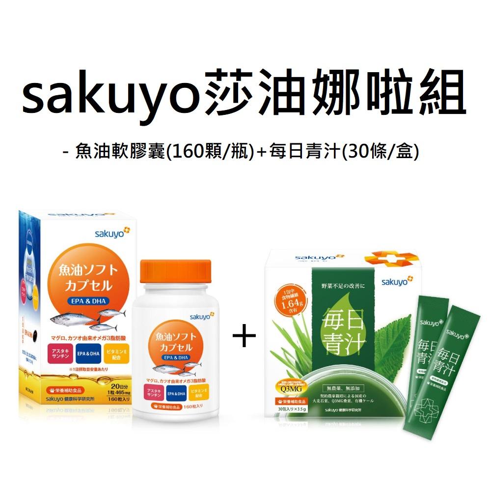 sakuyo 莎油娜啦組-魚油軟膠囊(160顆/瓶)+每日青汁(30條/盒)