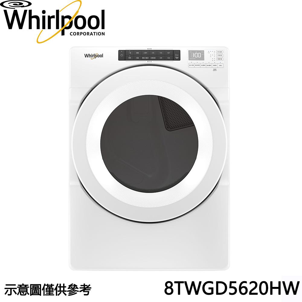 送商品卡【惠而浦】16KG瓦斯型滾筒乾衣機 8TWGD5620HW