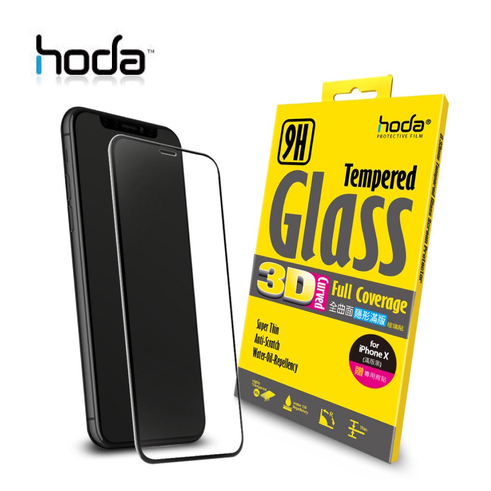 HODA iPhone X 3D隱形滿版高透光鋼化玻璃保護貼 -黑色