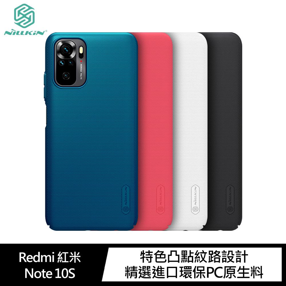 NILLKIN Redmi 紅米 Note 10S/Note 10 4G 超級護盾保護殼(孔雀藍)