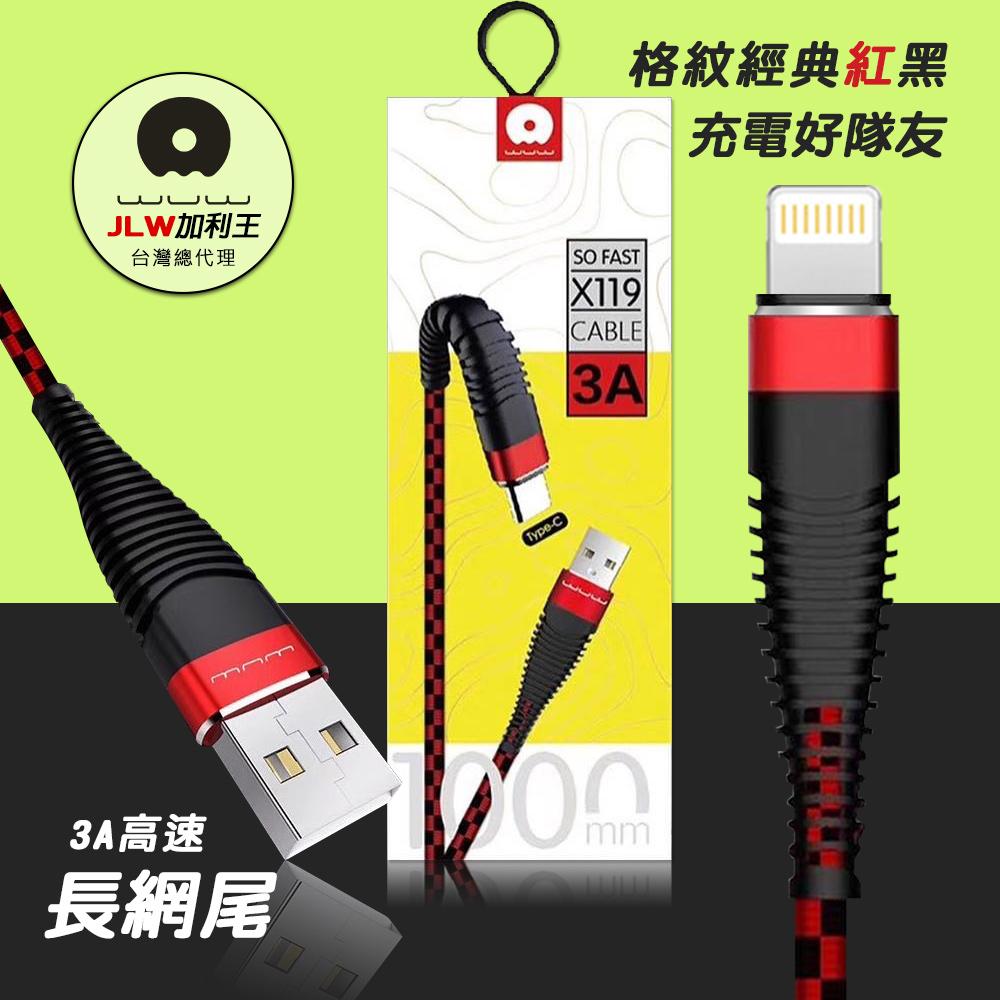 加利王WUW iPhone Lightning 8pin 3A 優品長網尾耐折高速傳輸充電線(X119)1M