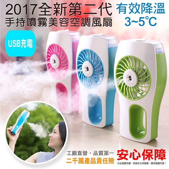 2017最新 2代 手持 噴霧 美容 空調 18650 USB迷你風扇