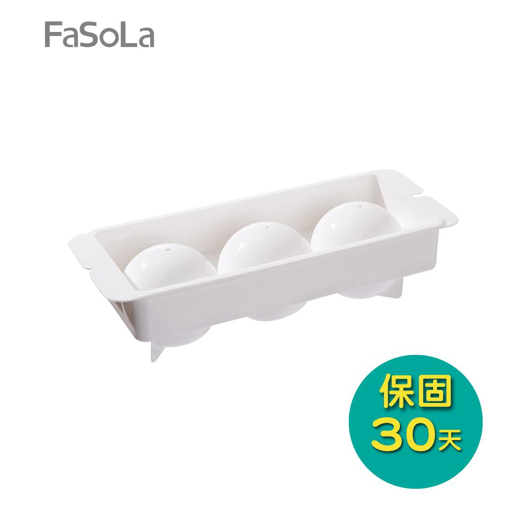 FaSoLa 圓圓PP製冰盒 三格冰球