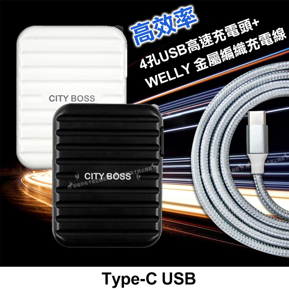 CityBoss 6A大電流4USB旅充頭 高速充電器+Type-C 3A傳輸充電線(1M) -黑充+銀線