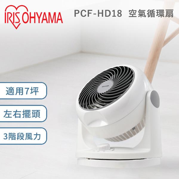 【日本IRIS】PCF-HD18 空氣對流靜音循環風扇 公司貨 保固一年