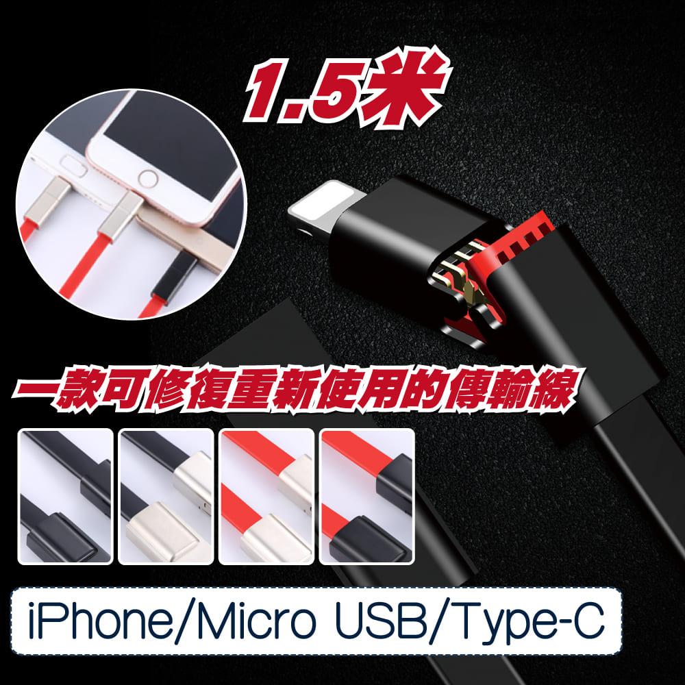 Lestar 修復傳輸充電線 Android Micro - 黑頭紅線