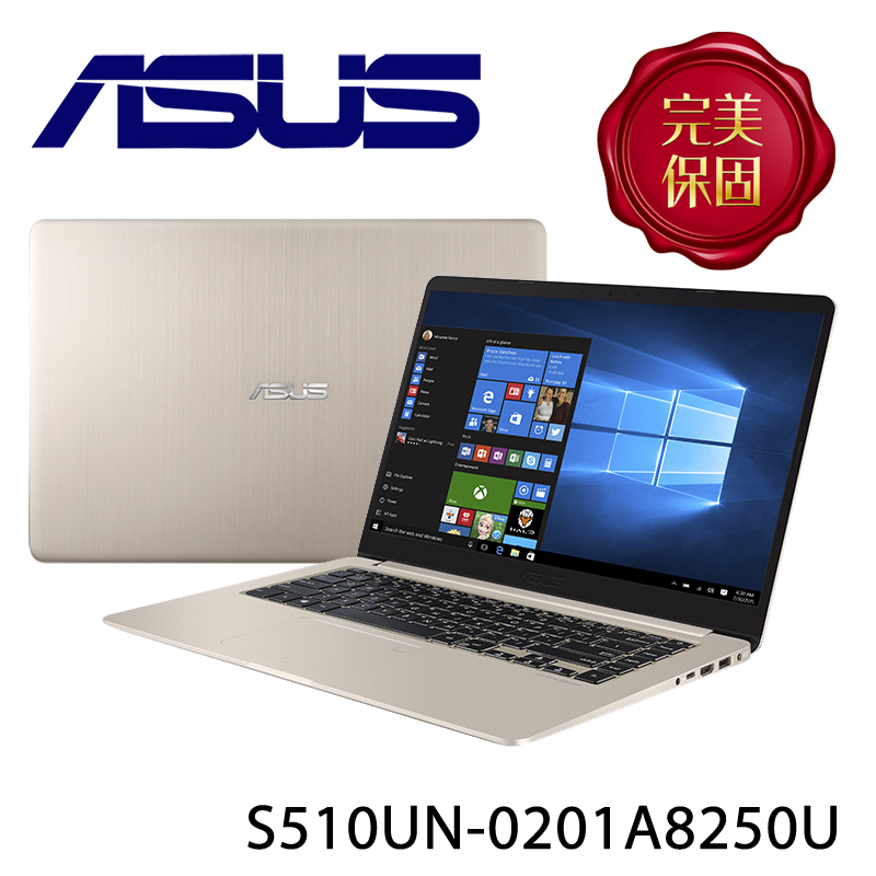 【ASUS華碩】S510UN-0201A8250U 冰柱金 15.6吋 筆電-送Abee快暖型迷你電暖器+64G隨身碟(贈品顏色隨機出貨)