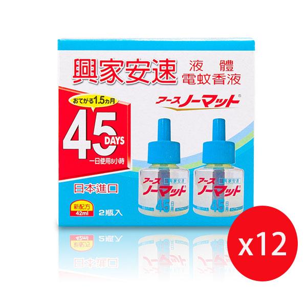 興家安速 液體電蚊香液42ml (2入裝)*12盒