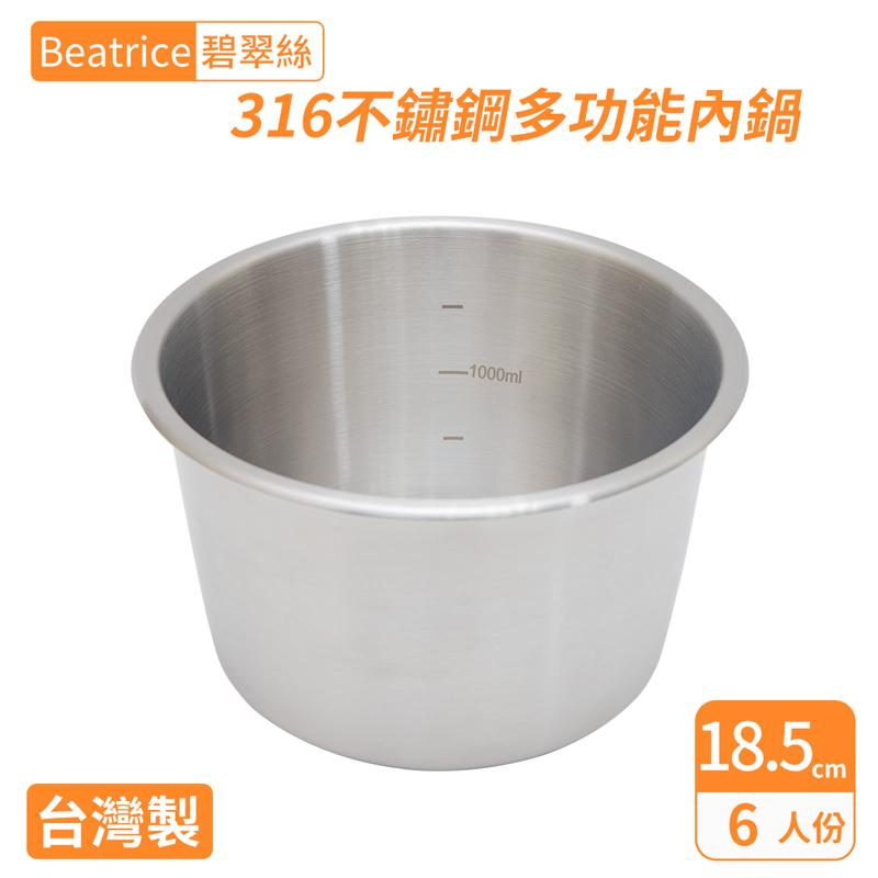 【H.A.C】Beatrice碧翠絲316不鏽鋼多功能內鍋-6人份