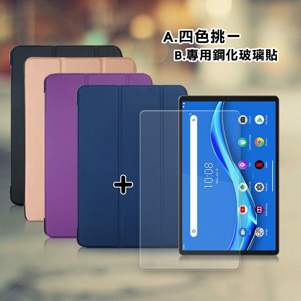 VXTRA 聯想 Lenovo Tab M10 HD (2nd Gen) TB-X306F 經典皮紋三折皮套+9H鋼化玻璃貼(合購價)-摩爾藍