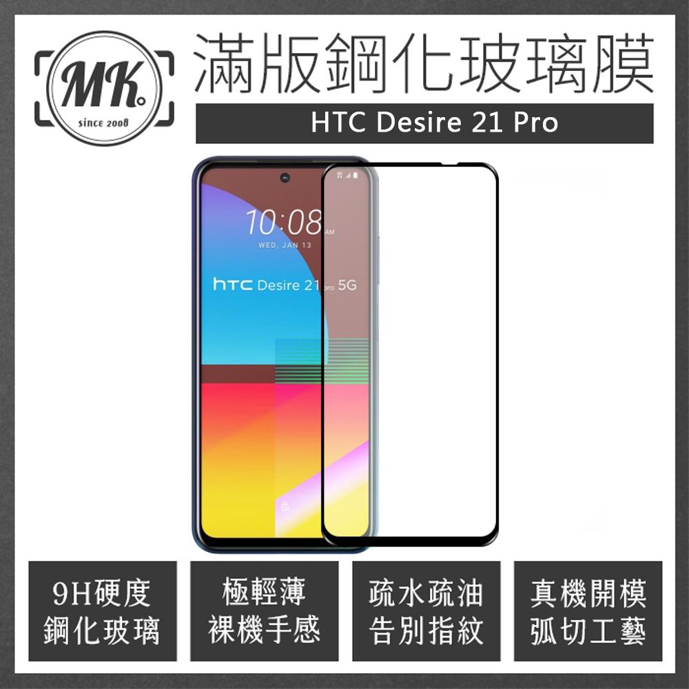 HTC Desire D21 Pro 高清防爆全滿版玻璃鋼化膜-黑色