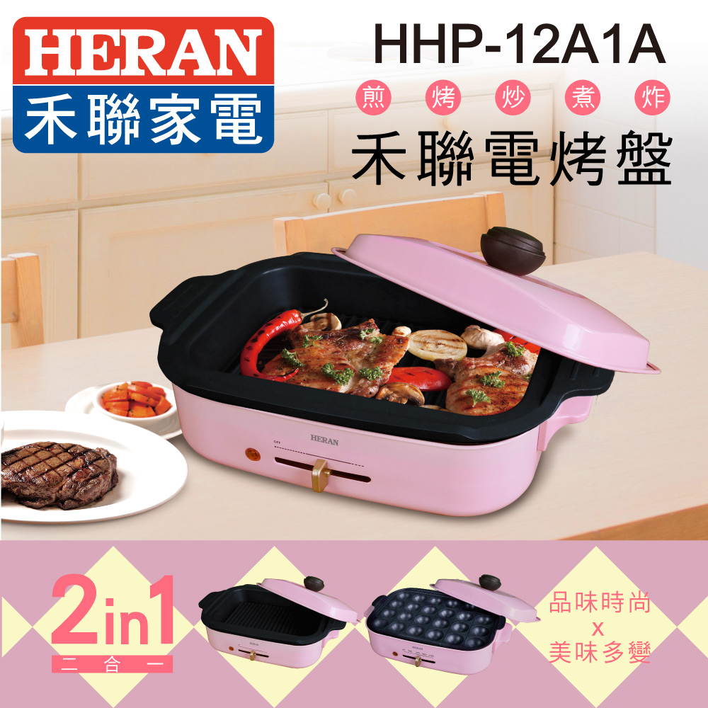 HERAN禾聯 多功能電烤盤(兩盤組) HHP-12A1A