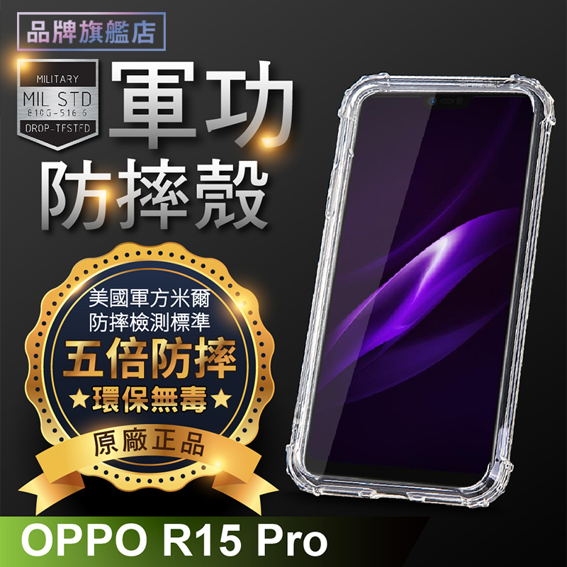 O-ONE軍功防摔殼 OPPO R15 Pro 軍功防摔手機殼 美國測試高規格手機殼 透黑