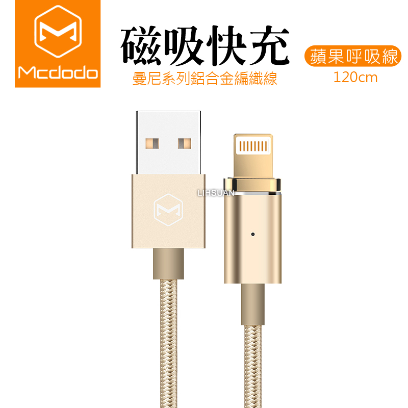 【Mcdodo台灣官方】磁吸 快充 2.4A iPhone 充電線 呼吸燈 吸磁 智能 Lightning 傳輸線 香檳金