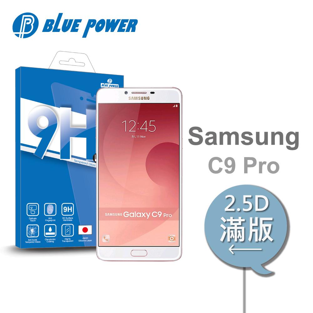 BLUE POWER Samsung Galaxy C9 Pro 2.5D 9H鋼化玻璃保護貼 - 黑色