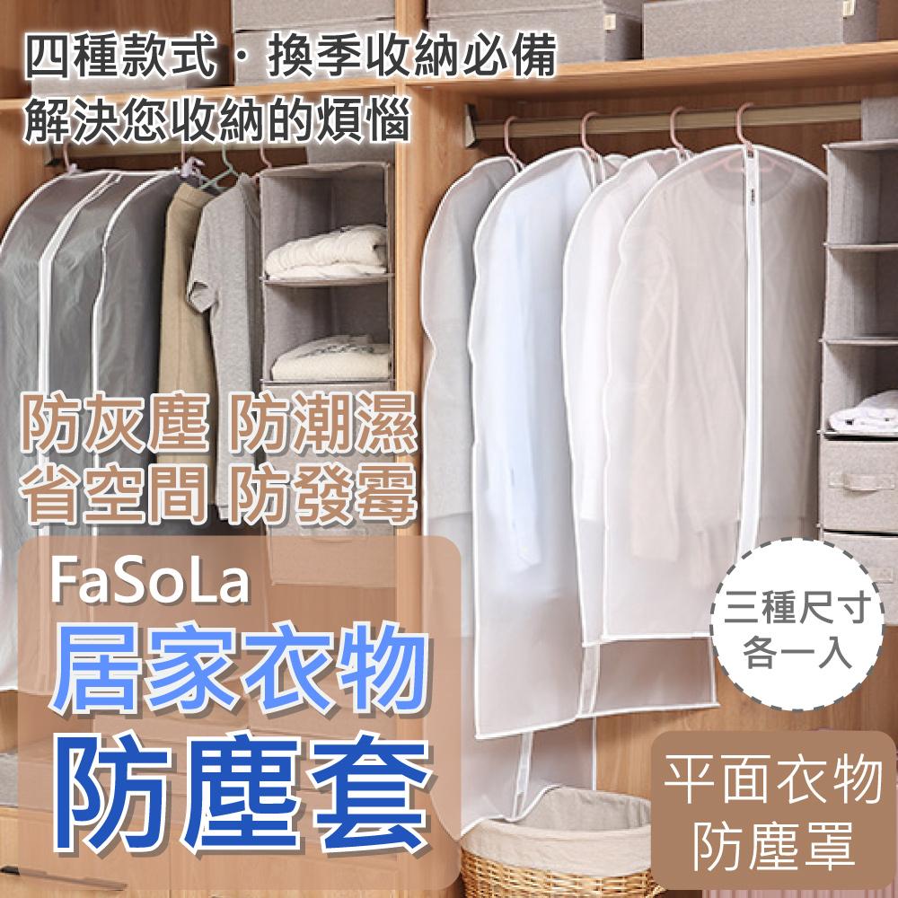 FaSoLa 居家衣物防塵套組-平面款(小+中+大) -波普西瓜
