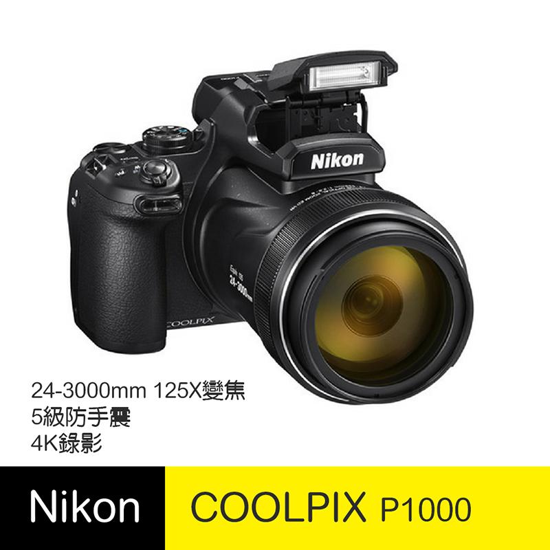全新到貨!125X變焦 NIKON COOLPIX P1000 超望遠類單眼 公司貨