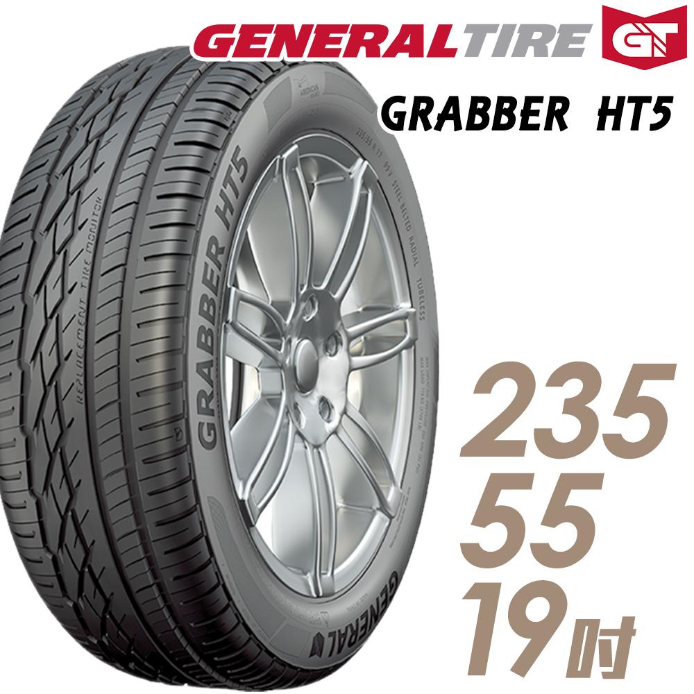 【General Tire 將軍】Grabber HT5-2355519吋 105H【車麗屋】