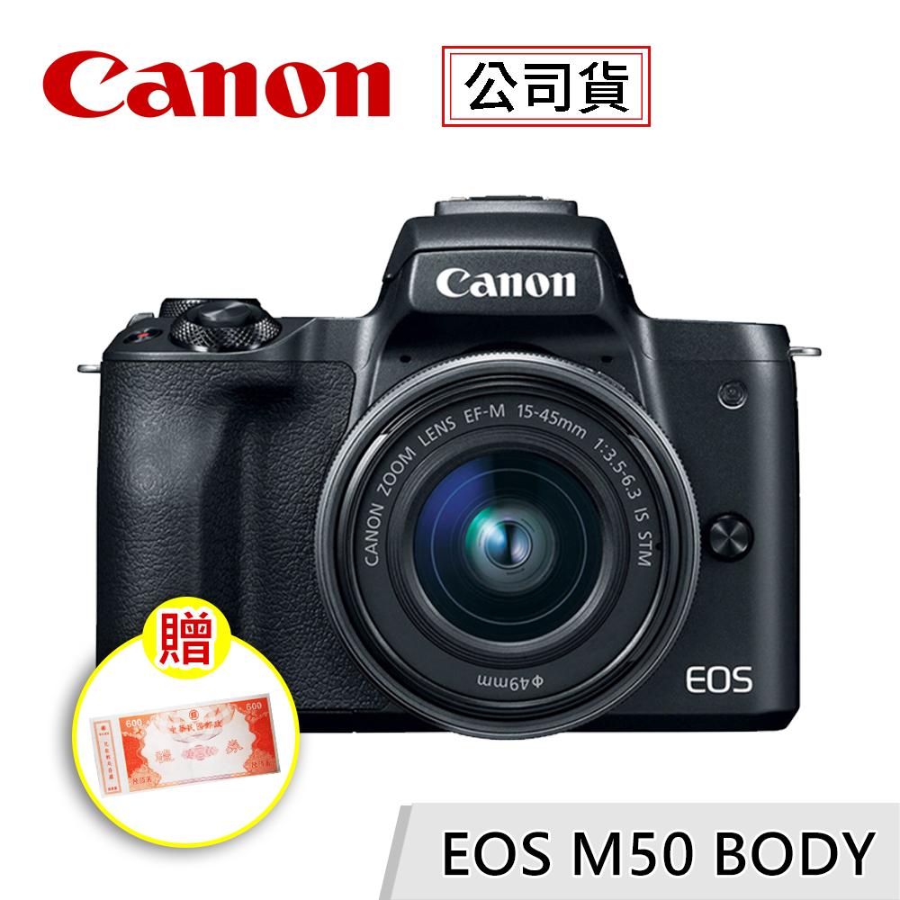 【好禮贈】Canon EOS M50 神秘黑 + EF-M 15-45mm 鏡頭 STM 單鏡組 單眼相機 公司貨
