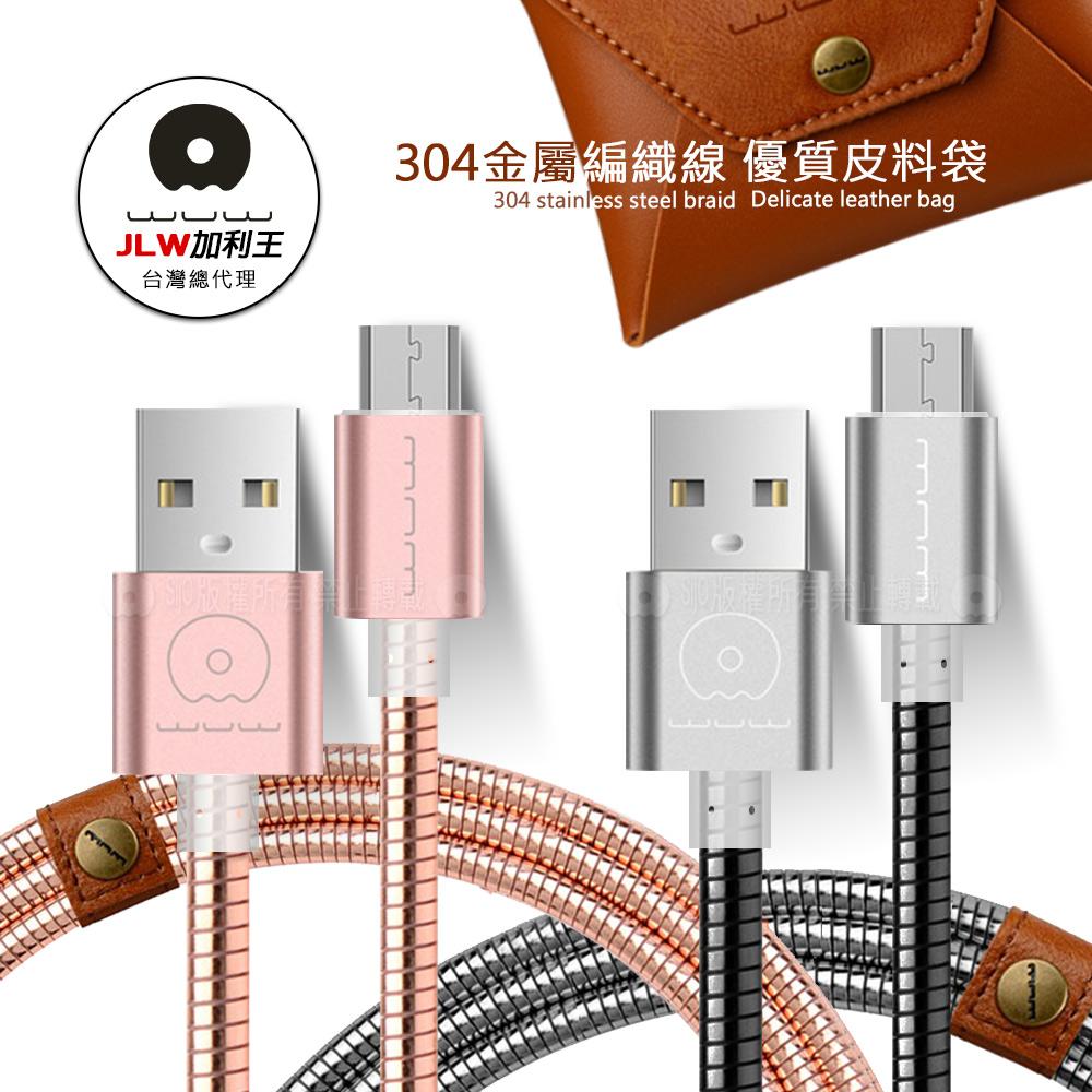 加利王WUW Micro USB 304不鏽鋼金屬編織防纏繞耐拉傳輸充電線(X06)1M--玫瑰金