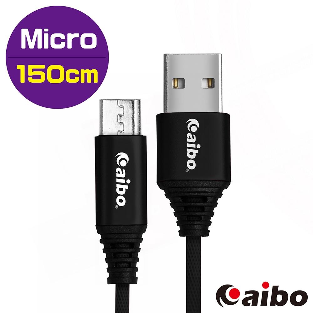 aibo USB 轉 Micro USB 鋁合金接頭 布藝編織快充傳輸線(1.5M)-黑色