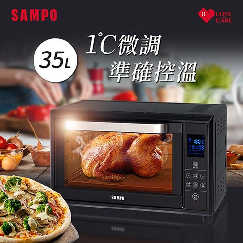 【SAMPO聲寶】35L微電腦觸控式電烤箱KZ-SF35F