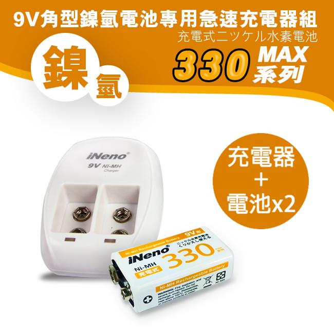 【iNeno】9V/330max鎳氫充電電池(2入)+9V鎳氫專用充電器