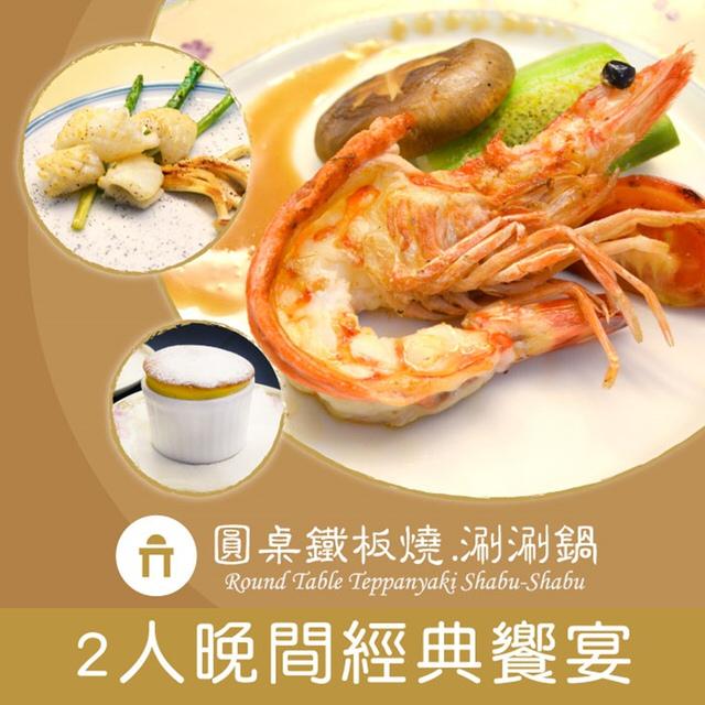 【台北-圓桌鐵板燒涮涮鍋】2人晚間經典饗宴(贈魚子醬蒸蛋)