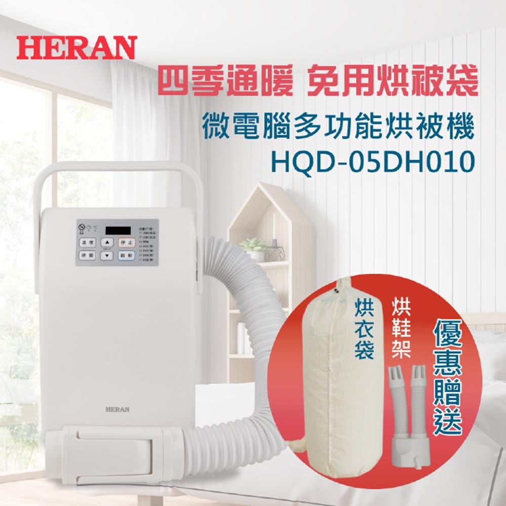 HERAN禾聯 微電腦多功能烘被機 HQD-05DH010
