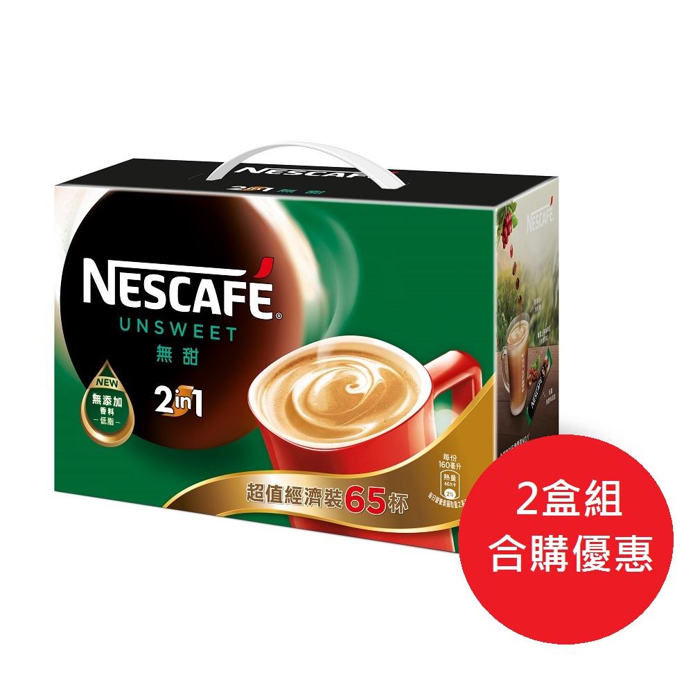 【雀巢 Nestle】雀巢咖啡二合一無甜 (65x11g) (新舊包裝隨機出貨)