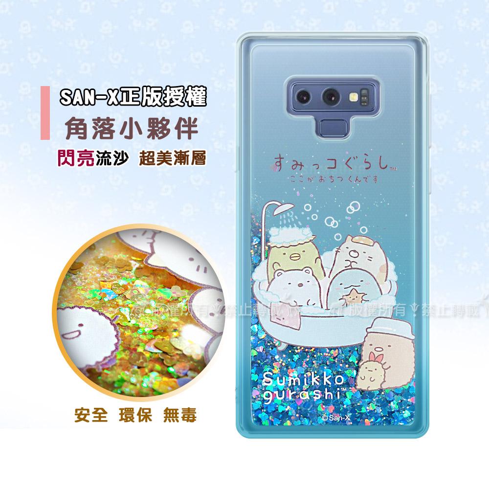 SAN-X授權正版 角落小夥伴 Samsung Galaxy Note9 流沙漸層手機殼(浴缸)