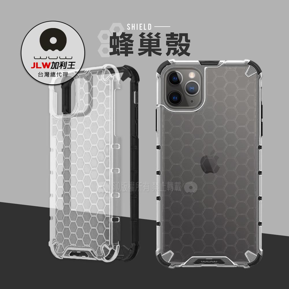 加利王WUW iPhone 11 Pro Max 6.5 吋 蜂巢紋磨砂抗震保護殼 手機殼