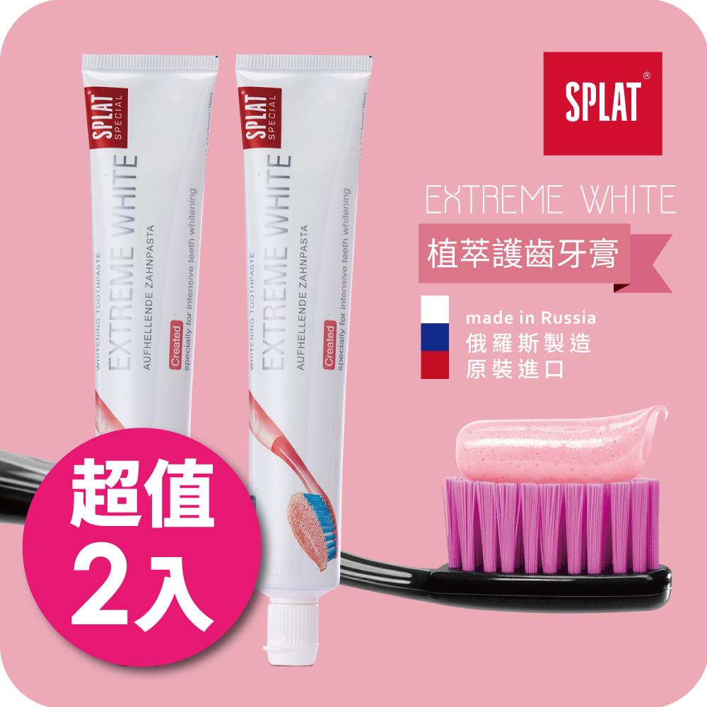 【俄羅斯SPLAT舒潔特】Extreme White極致潔白牙膏(原廠正貨)-2入組