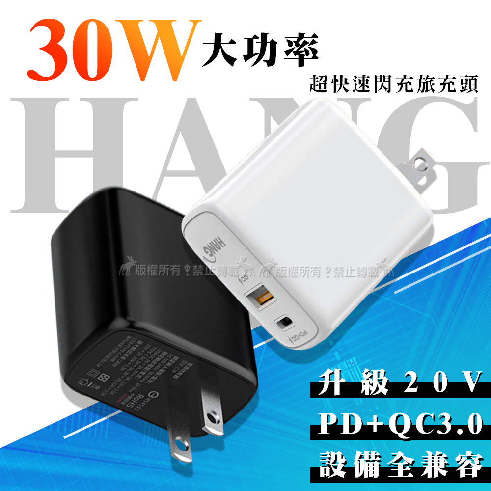 30W大功率 PD+QC Type-C/USB-A雙孔 全兼容快速閃充充電器 旅充頭(白色)