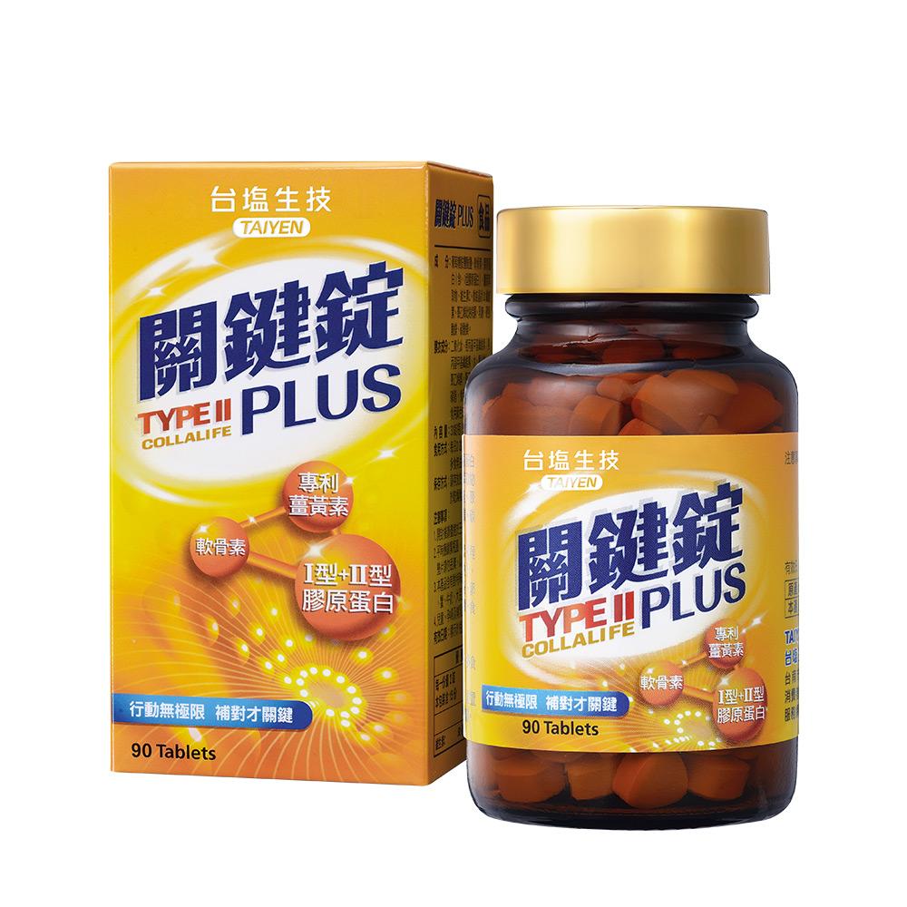 即期品 台鹽生技 關鍵錠PLUS(90錠/瓶)-2021/03/18到期
