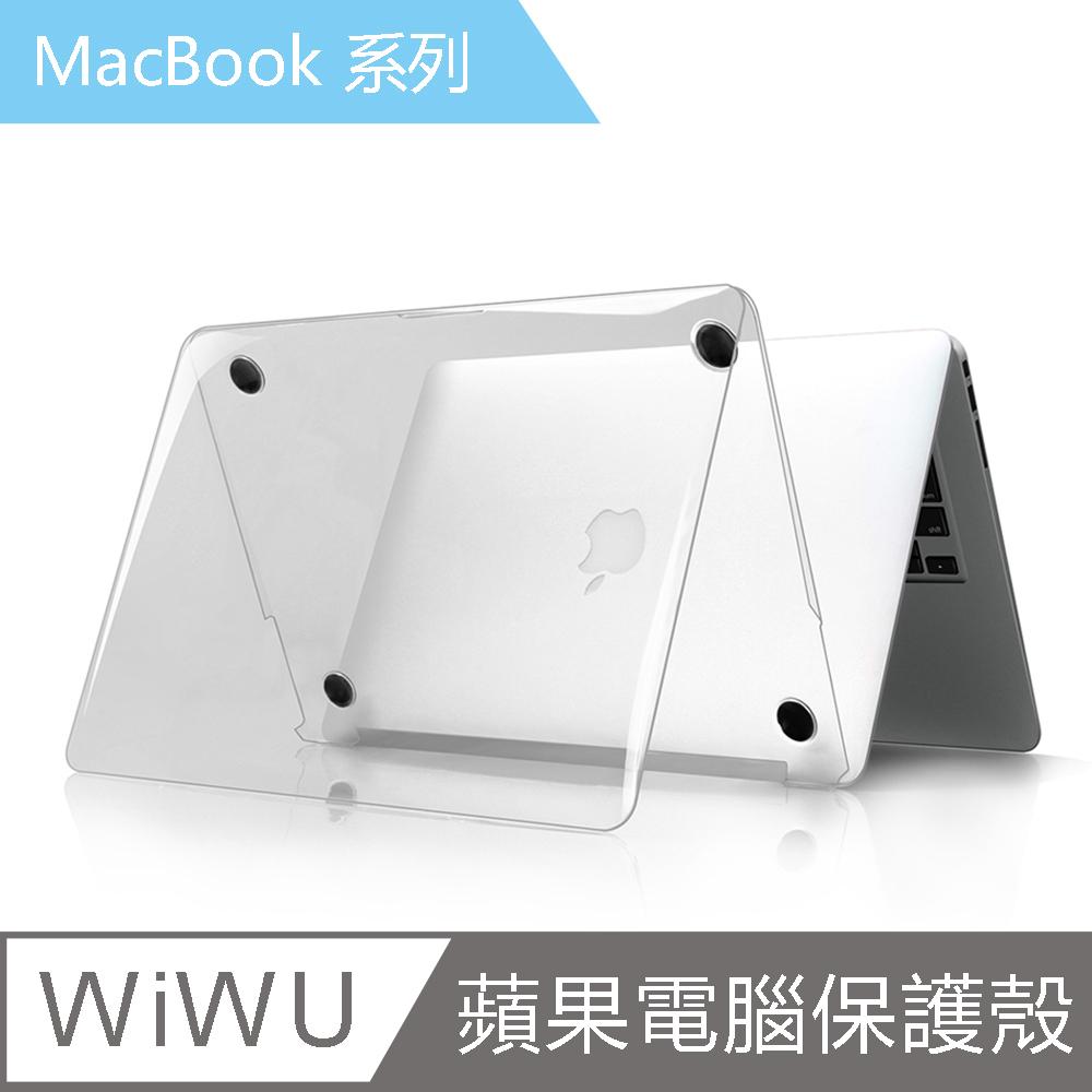【WiWU】蘋果筆電保護殼 - 13吋MacBook Pro - 透明款