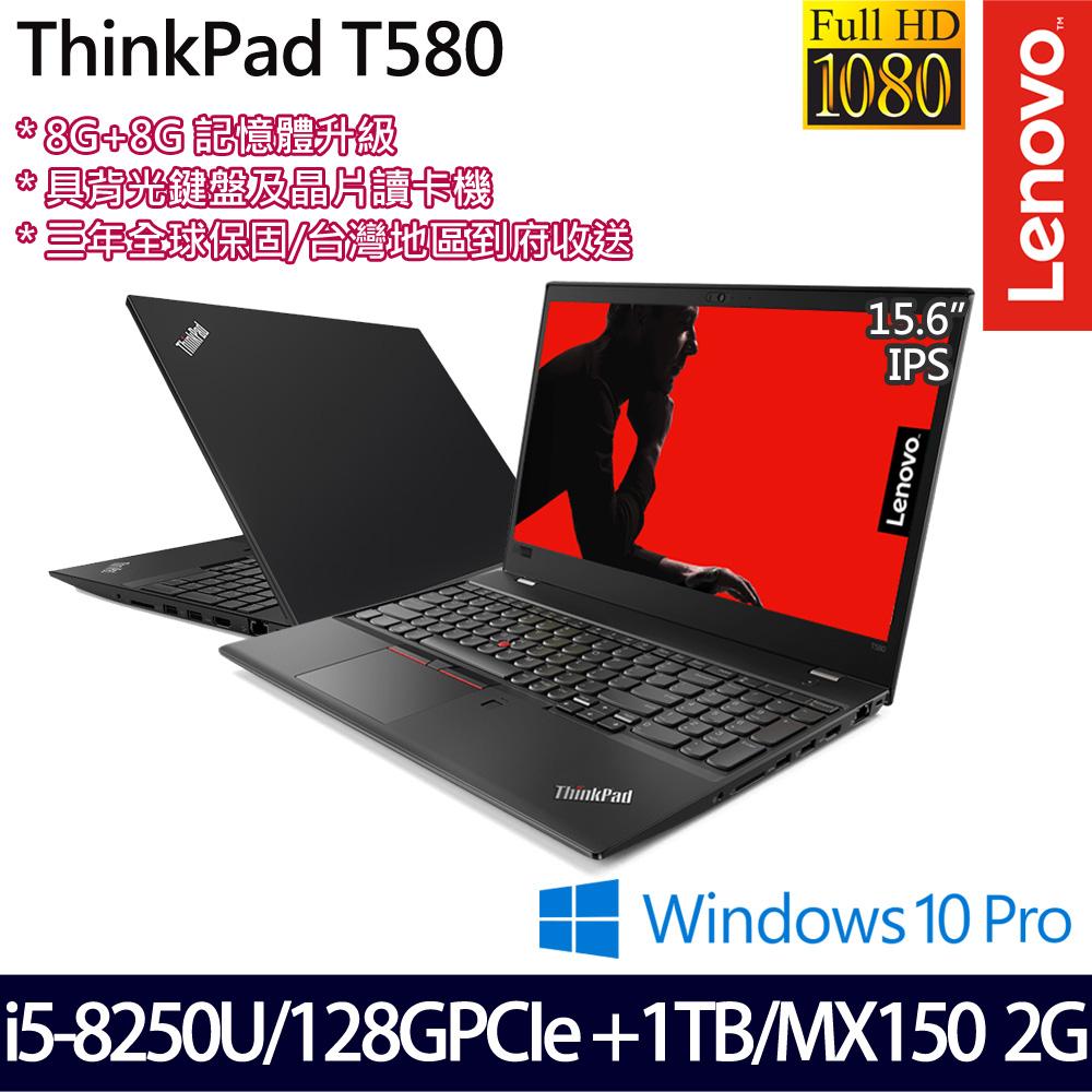 【記憶體升級】《Lenovo 聯想》T580 20L9CTO2WW(15.6吋FHD/i5-8250U/8G+8G/128G SSD+1T/MX150/三年保)