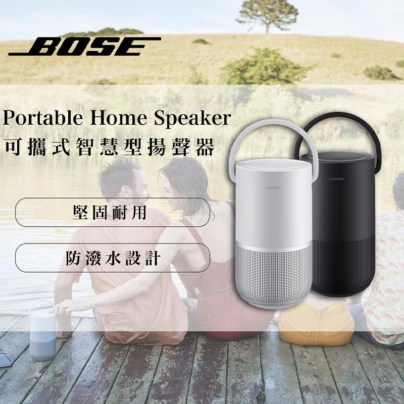 BOSE Portable Home Speaker 可攜式智慧型揚聲器(銀色)