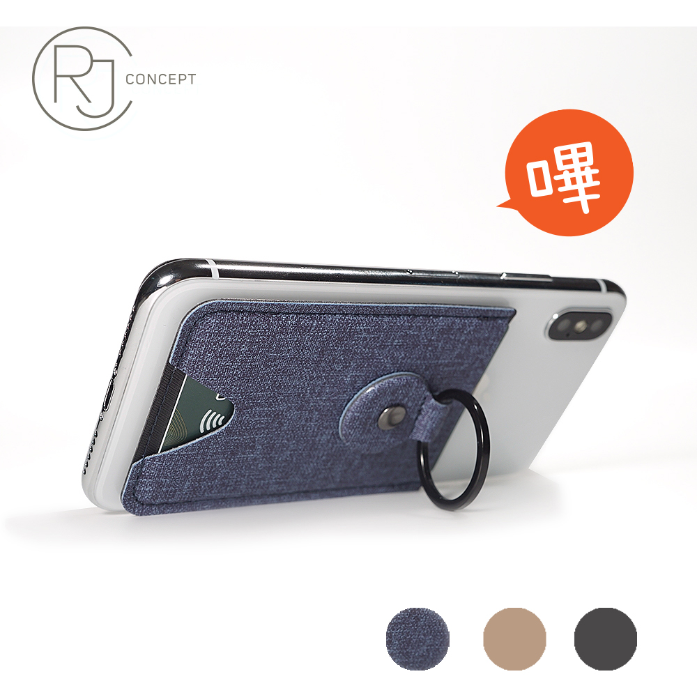 【RJ concept】 追劇必備手機背貼卡夾 / 直接感應付款-(深藍)