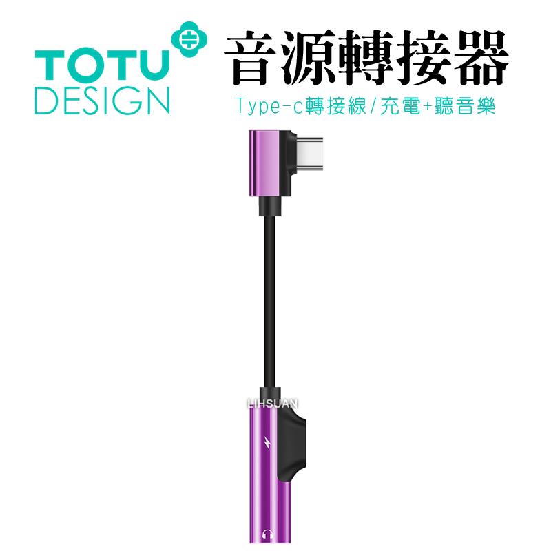 【TOTU台灣官方】TypeC音頻轉接器 2.1A快充彎頭TypeC充電線轉接線 流光系列 紫色