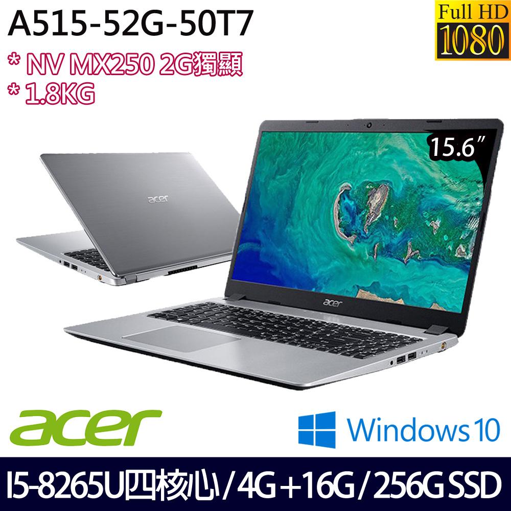 【記憶體升級】《Acer 宏碁》A515-52G-50T7(15.6吋FHD/i5-8265U/4G+16G/256G/MX250/Win10/兩年保)