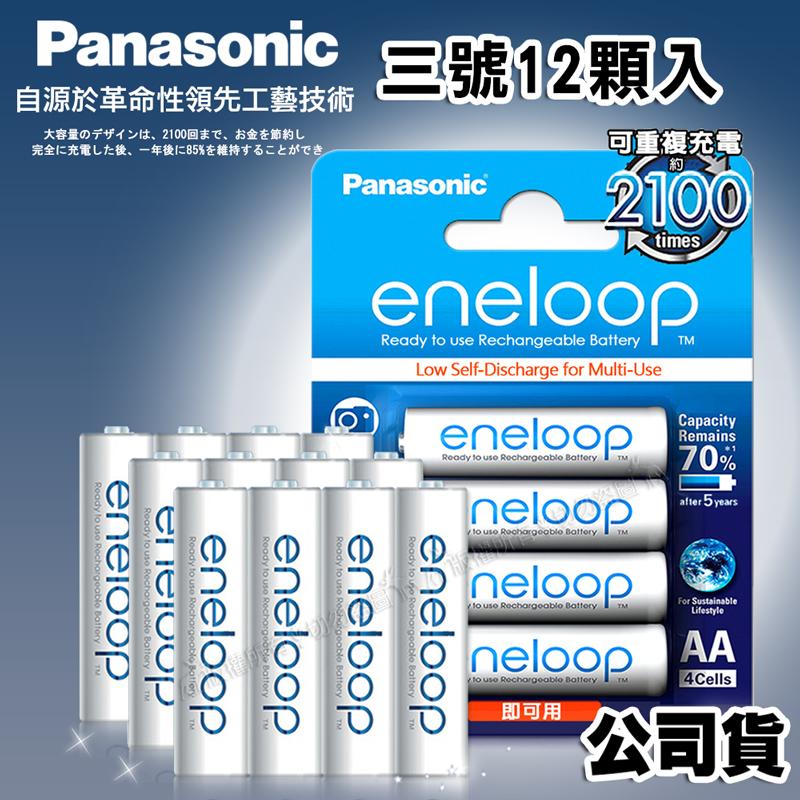 國際牌 Panasonic eneloop 低自放鎳氫充電電池BK-3MCCE(3號12入)