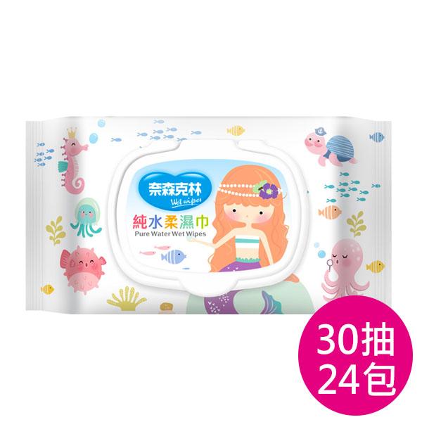 奈森克林 夢幻人魚純水柔濕巾30抽(附蓋)*24包