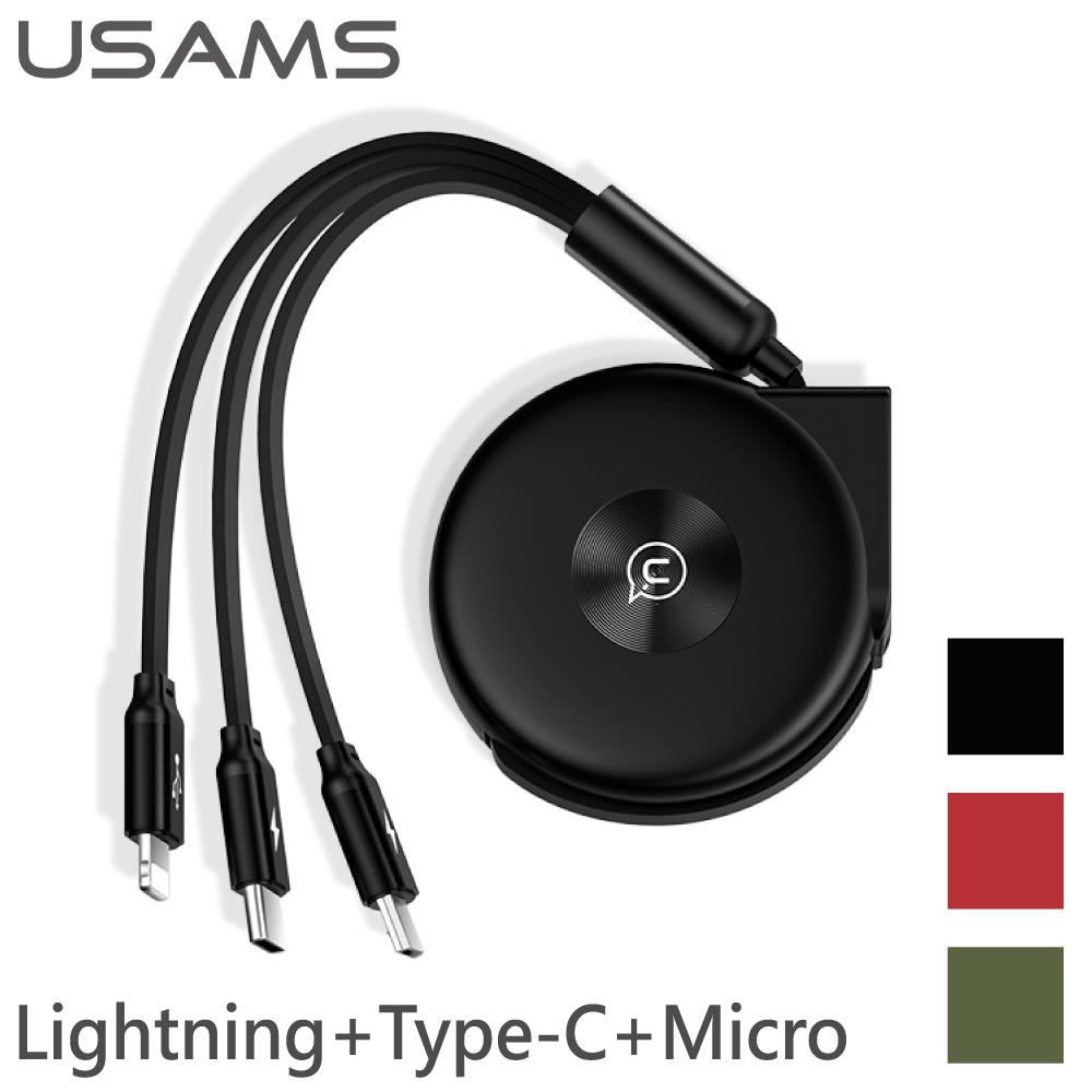 USAMS SJ280 U20 三合一伸縮數據線-黑色