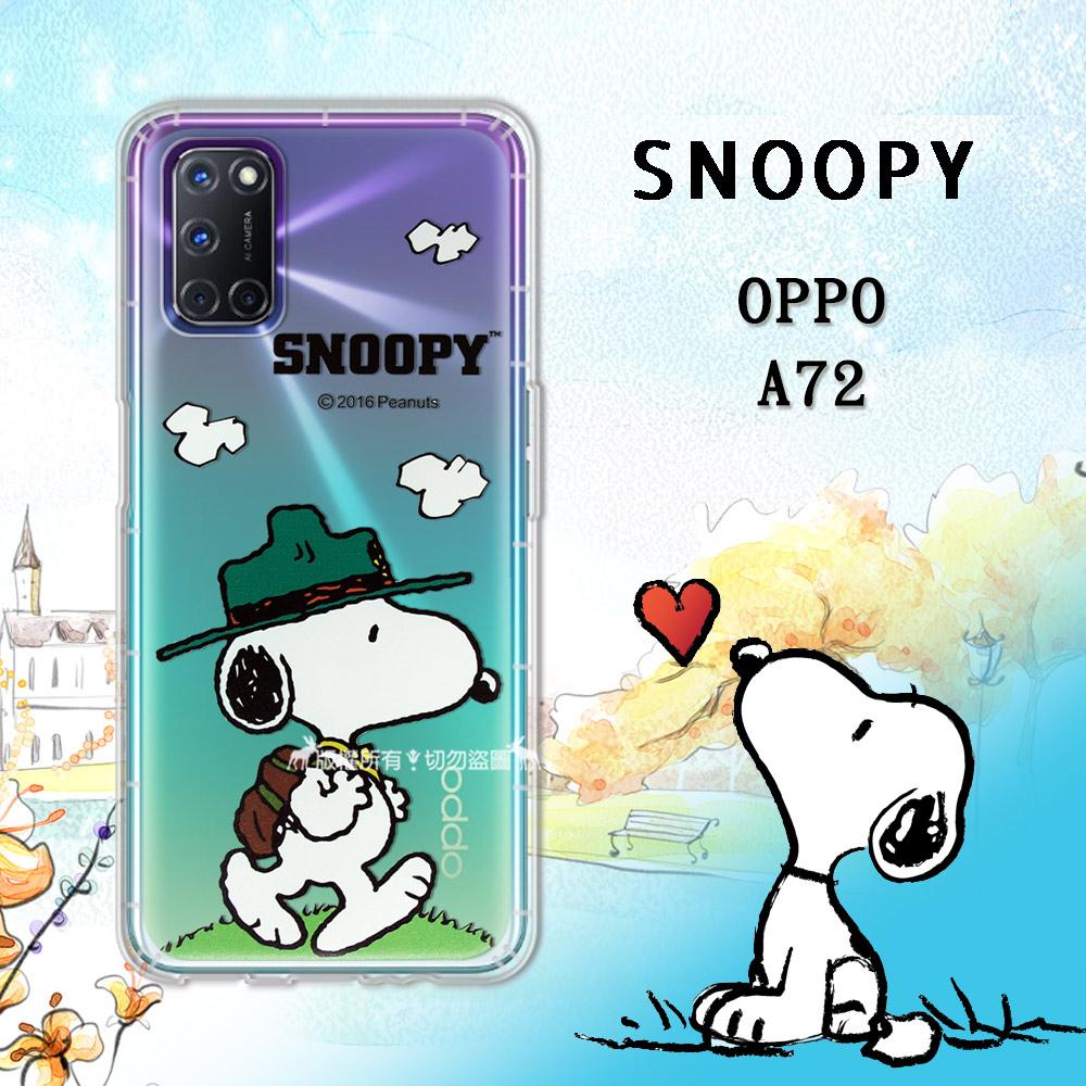 史努比/SNOOPY 正版授權 OPPO A72 漸層彩繪空壓手機殼(郊遊)