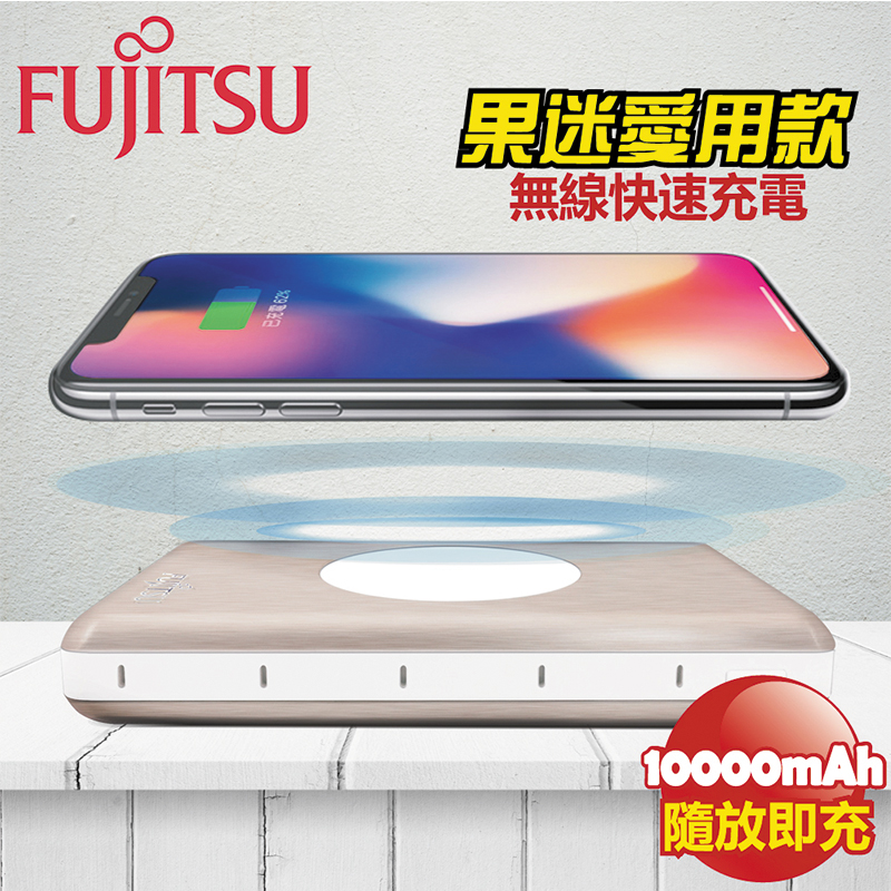 【Fujitsu】富士通無線行動電源MP700(支援iPhone XS/XS Max/XR/X/8 Note9/S9/S8)