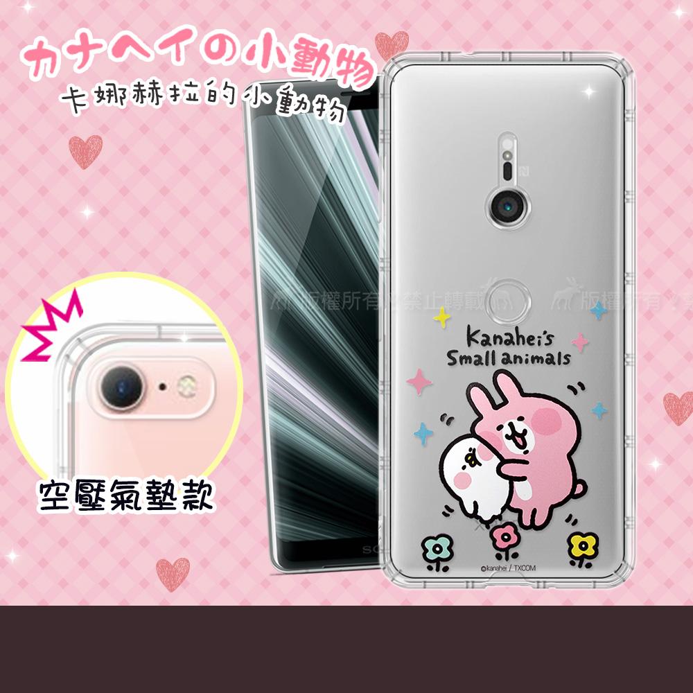 官方授權 卡娜赫拉 SONY Xperia XZ3 透明彩繪空壓手機殼(蹭P助)
