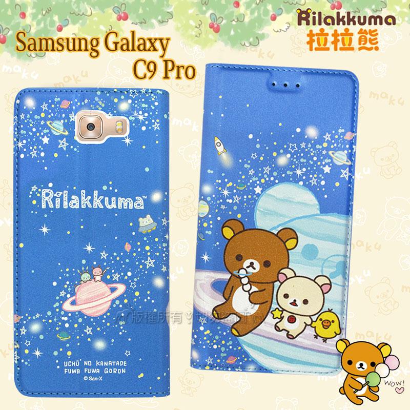 日本授權正版 拉拉熊/Rilakkuma Samsung Galaxy C9 Pro 6吋 金沙彩繪磁力皮套(星空藍)